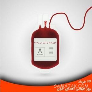 متن تبریک روز اهدای خون | شعار روز جهانی اهدای خون 2019