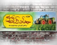 پیام تبریک به مناسبت روز جهاد کشاورزی (عکس نوشته، متن و شعر)