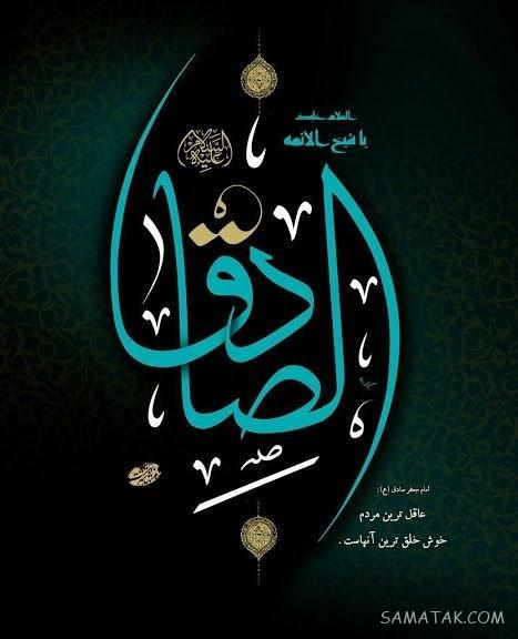 عکس پروفایل در مورد شهادت امام جعفر صادق علیه السلام