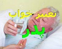 تعبیر خواب پدر در خواب (پدر فوت شده – در حال مرگ – مرده – دعوا با پدر)