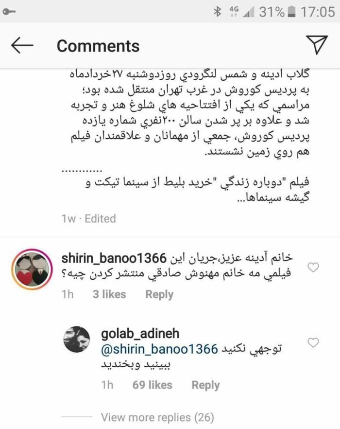 فیلم عروسی و ازدواج مجدد مهدی هاشمی با مهنوش صادقی