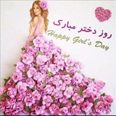 پروفایل روز دختر جدید | عکس نوشته روز دختر مبارک برای پروفایل