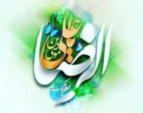 مشهورترین لقب امام رضا چیست؟ + کل القاب امام رضا عليه السلام