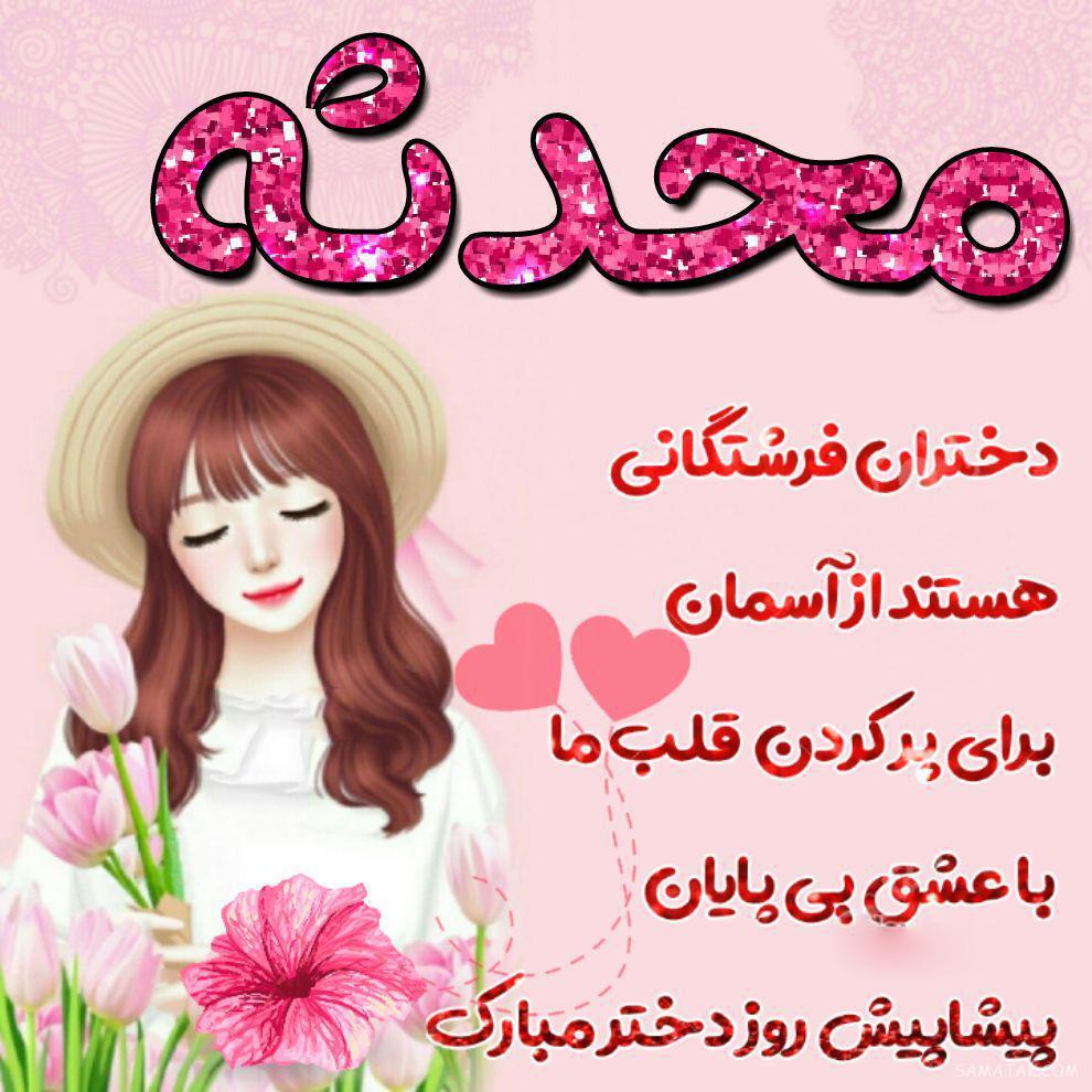 عکس نوشته روز دختر با اسم غزل