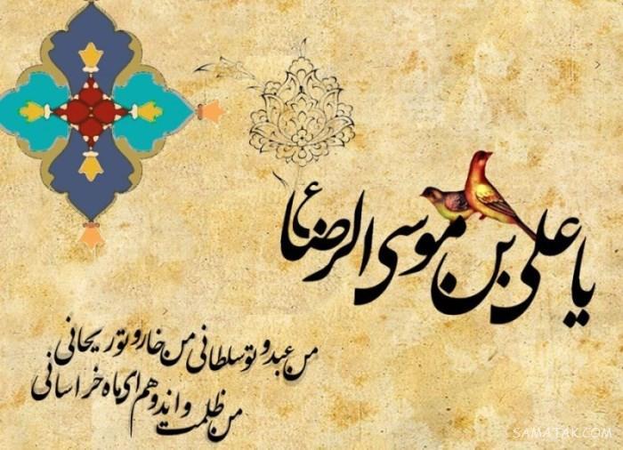متن ادبی زیبا در مورد ولادت امام رضا علیه السلام