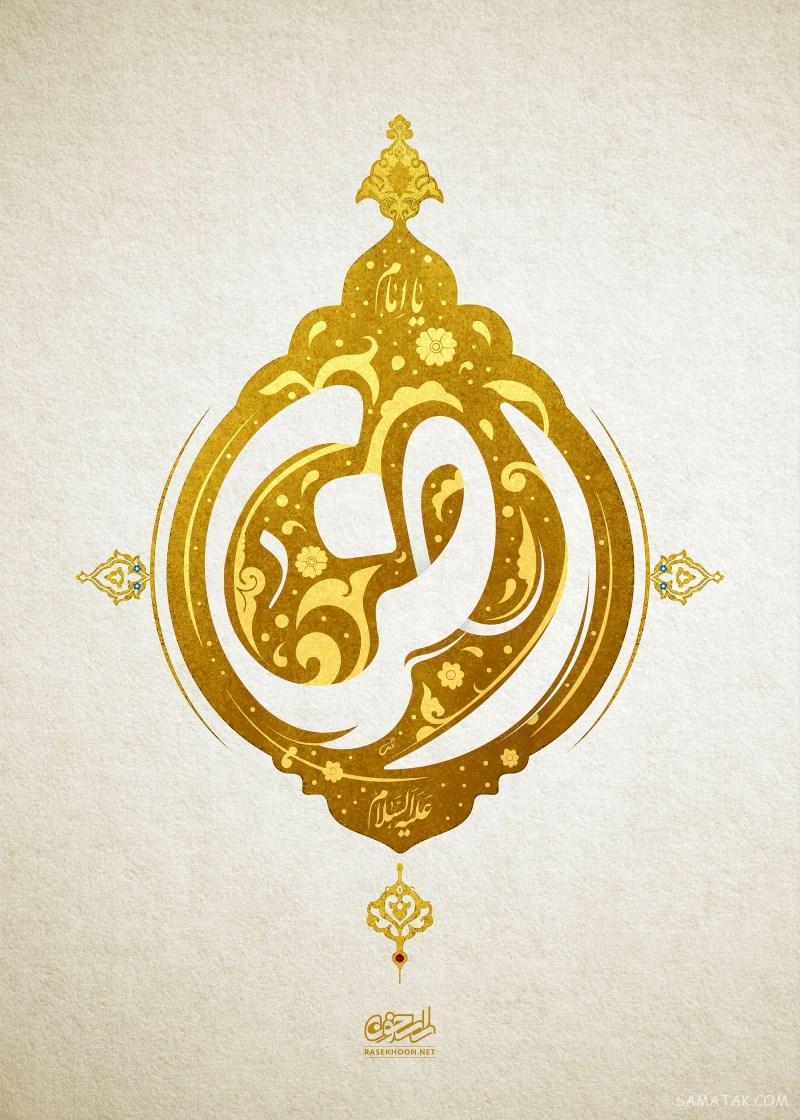 عکس ولادت امام رضا با کیفیت بالا برای پروفایل