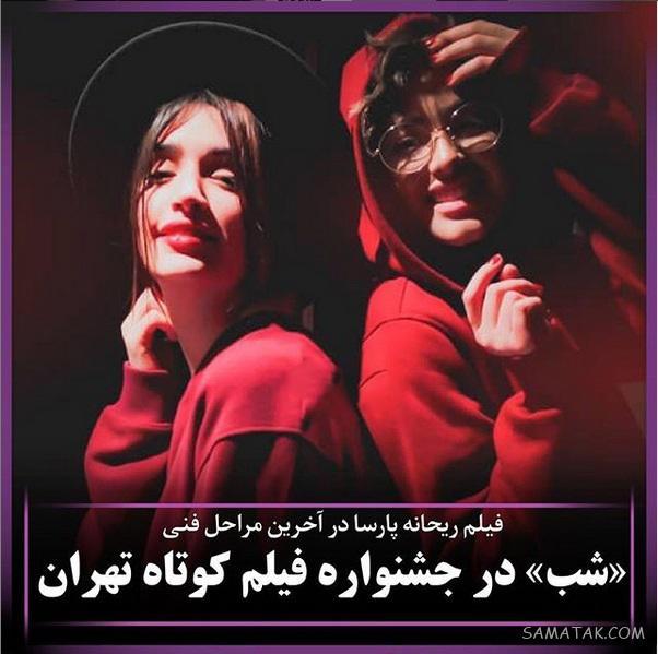 ریحانه پارسا در جشن حافظ ۹۸ با تیپ لاکچری (آلبوم عکس)