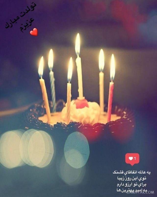 عکس پروفایل تولدت مبارک با کیفیت بالا به همراه متن های زیبا