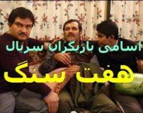 اسامی بازیگران سریال هفت سنگ | خلاصه داستان، ساعت پخش و تکرار