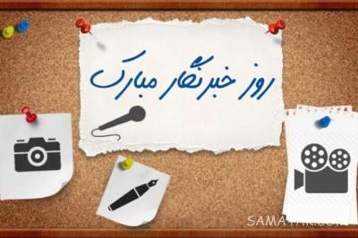 متن در مورد روز خبرنگار   پیام تبریک روز خبرنگار