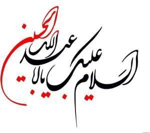 دعای عرفه از کیست | آیا دعای عرفه از امام حسین است؟