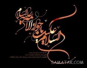 پیام تسلیت شهادت امام جواد | متن زیبا در مورد شهادت امام جواد