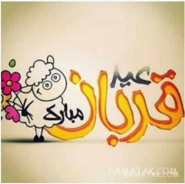 متن در مورد عید قربان | پیامک تبریک عید قربان جدید