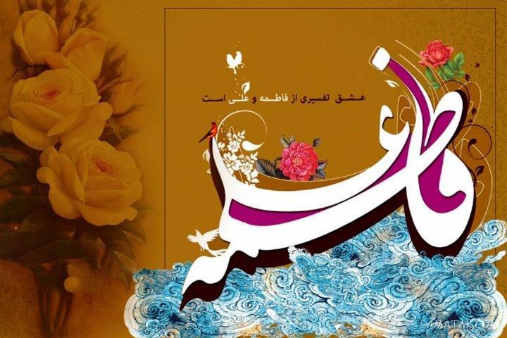 عکس پروفایل سالگرد ازدواج حضرت علی و فاطمه زهرا
