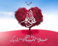 متن تبریک ازدواج حضرت علی و فاطمه (روز ازدواج)