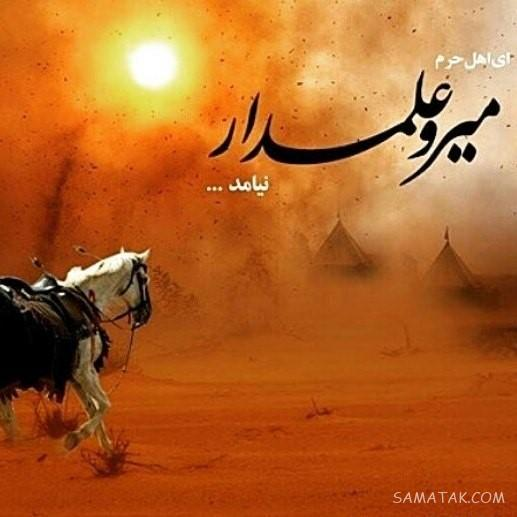 عکس پروفایل محرم نزدیکه | عکس نوشته بوی محرم می آید