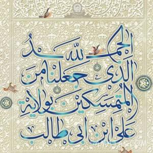 نماز عید غدیر چگونه خوانده می شود | نماز عید غدیر چند رکعت است