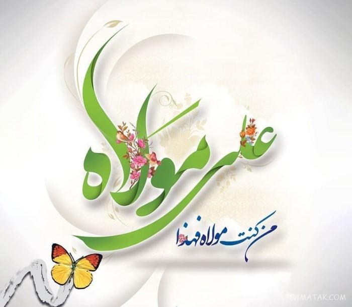 عید غدیر سال ۱۴۰۰ چه روزی است | تاریخ عید غدیر سال ۱۴۰۰