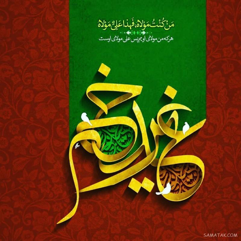 تبریک رسمی عید غدیر (اس ام اس، شعر، متن، پیام)