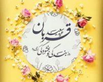 اس ام اس عید قربان 98 | شعر تبریک عید قربان ۹۸