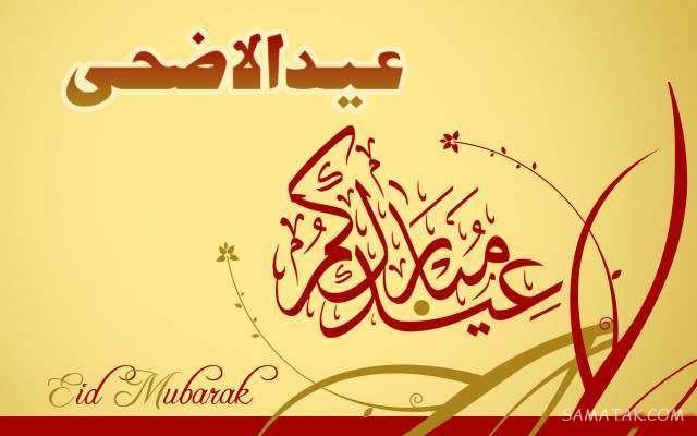 نماز عید قربان چگونه خوانده می شود + نماز عید قربان واجب است یا مستحب