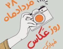 اس ام اس تبریک روز عکاس به دوست – همکار – همسر – عشقم