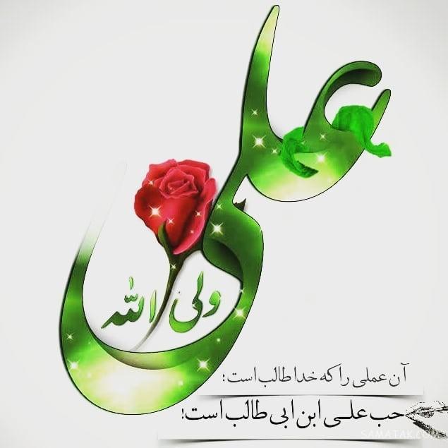 پروفایل عید غدیر مبارک | عکس نوشته عید غدیر خم مبارک