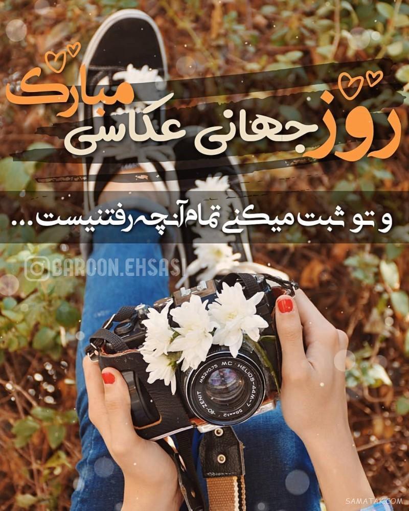 روز جهانی عکاسی مبارک (اس ام اس شعر - پیام تبریک - عکس پروفایل)