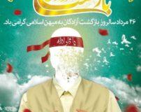 متن ادبی در مورد آزادگان | پیام تبریک بازگشت آزادگان به میهن اسلامی