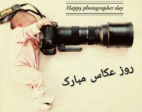 روز جهانی عکاسی مبارک (اس ام اس شعر – پیام تبریک – عکس پروفایل)