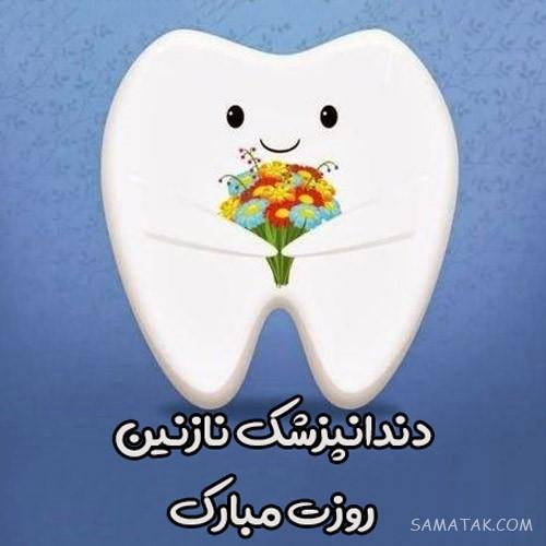 متن زیبا برای تبریک روز دندانپزشک | عکس نوشته روز دندانپزشک مبارک