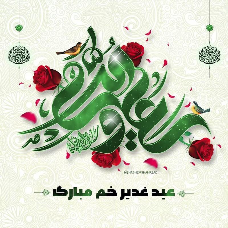 پیام تبریک عید غدیر به سیدها | پروفایل عید غدیر برای سیدها