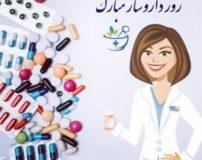پیام تبریک روز داروسازی | متن زیبا برای روز داروساز