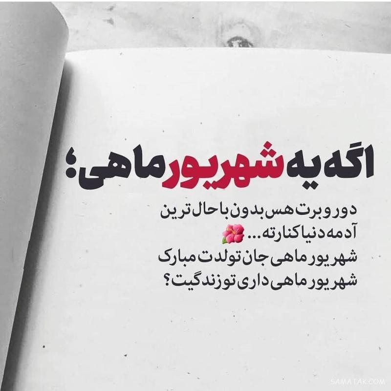 شهریور ماهی جان تولدت مبارک (عکس نوشته، شعر، متن، پروفایل)