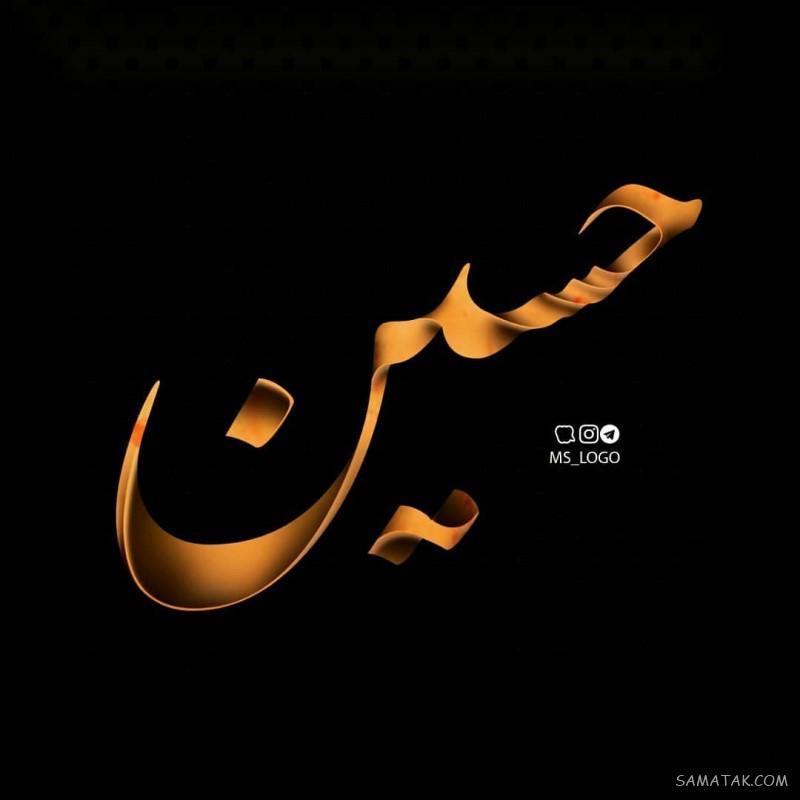 عکس نوشته اسم حسین برای پروفایل