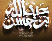 نوحه شب پنجم محرم | متن نوحه خوانی شب پنجم محرم