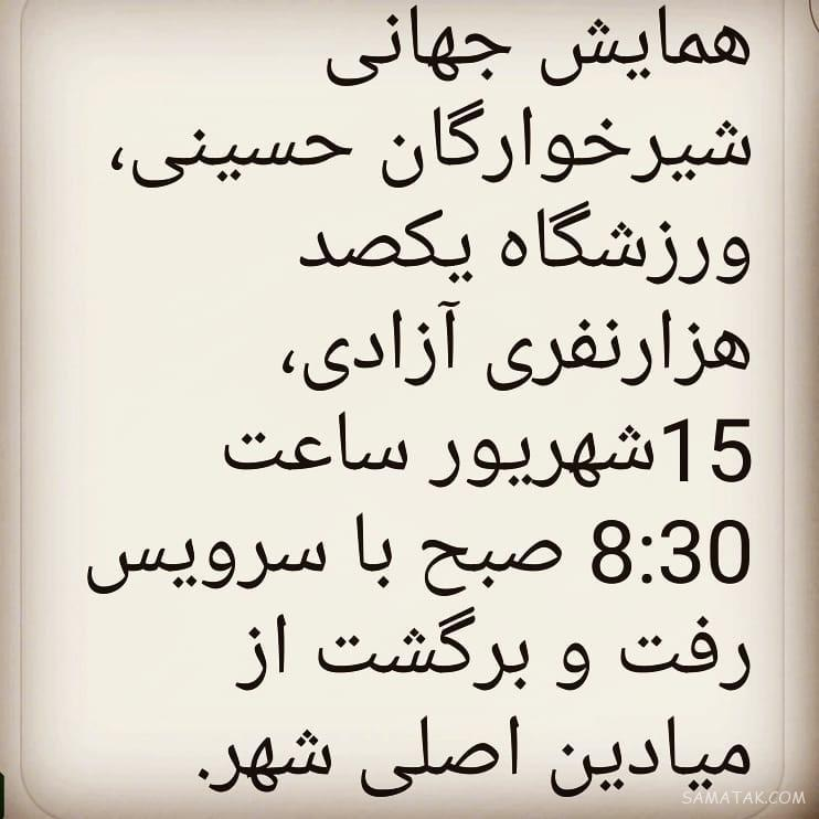 عکس نوشته شیرخوارگان حضرت علی اصغر برای پروفایل