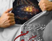 پیام تسلیت عاشورا و تاسوعای حسینی (98)