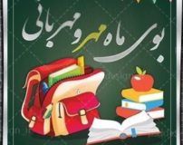 شعر در مورد ماه مهر و مدرسه | شعر برای روز اول مدرسه