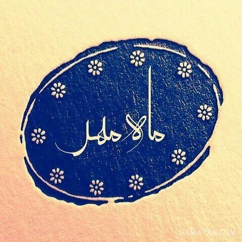 پیام تبریک تولد همسر مهر ماهی   متن تبریک تولد به همسر متولد مهر