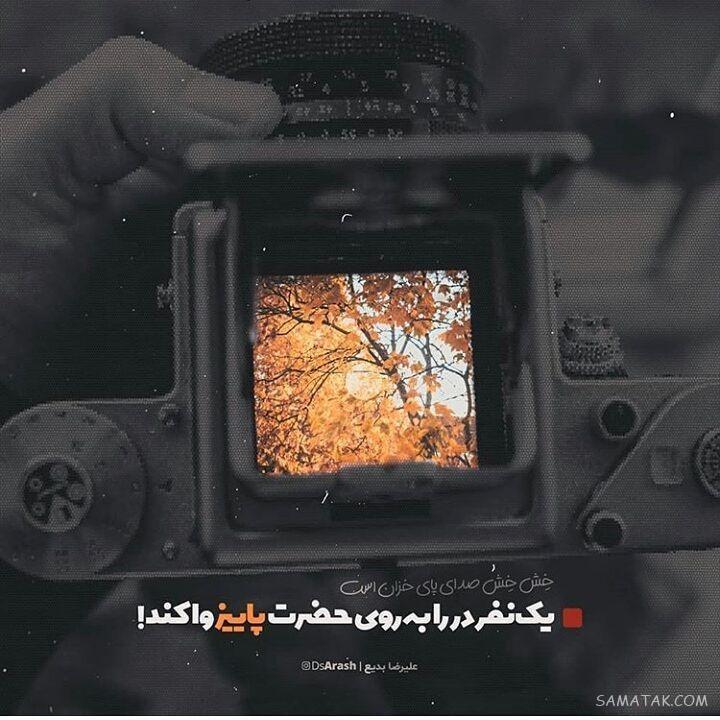 سلام صبح بخیر پاییزی | پیامک صبح بخیر عاشقانه پاییزی