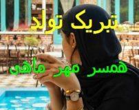 پیام تبریک تولد همسر مهر ماهی | متن تبریک تولد به همسر متولد مهر