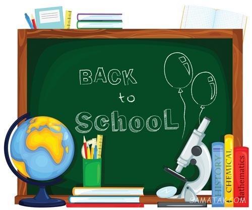 پیام تبریک سال تحصیلی جدید به دانش آموزان