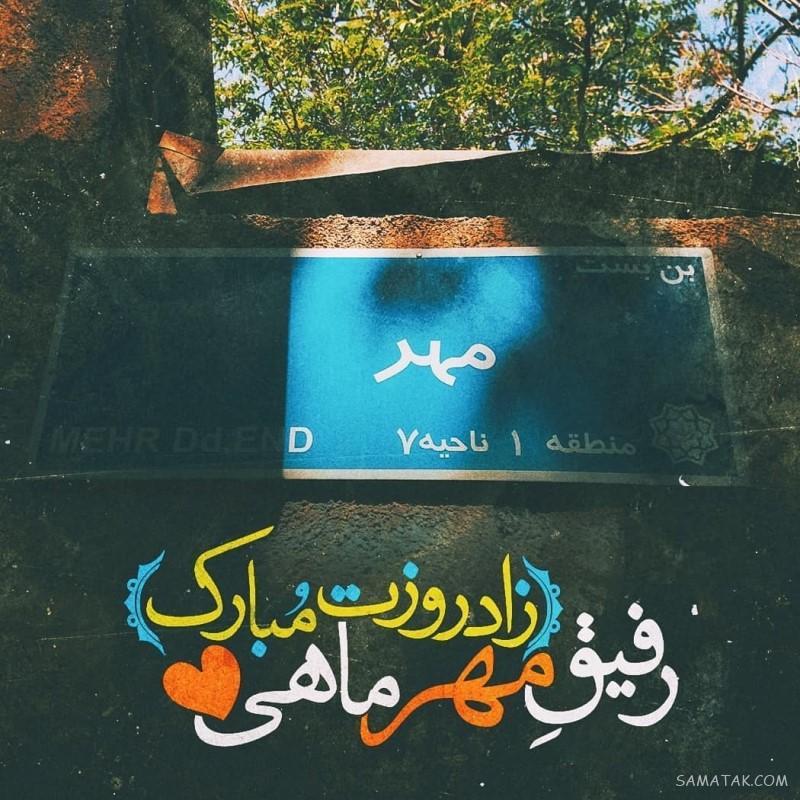 متن زیبا برای تبریک تولد مهر ماهی | عکس پروفایل تولد مهر ماهی ها