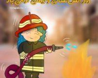 پیام تبریک روز آتش نشان به همسرم | متن تشکر از آتش نشان