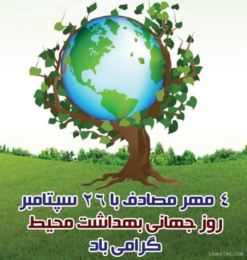 پیام تبریک روز بهداشت محیط | عکس تبریک روز جهانی بهداشت محیط