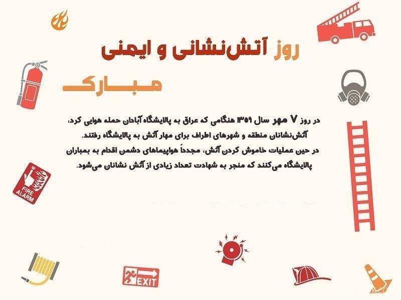 متن زیبا برای روز آتش نشانی | پیام تبریک روز آتش نشانی و ایمنی