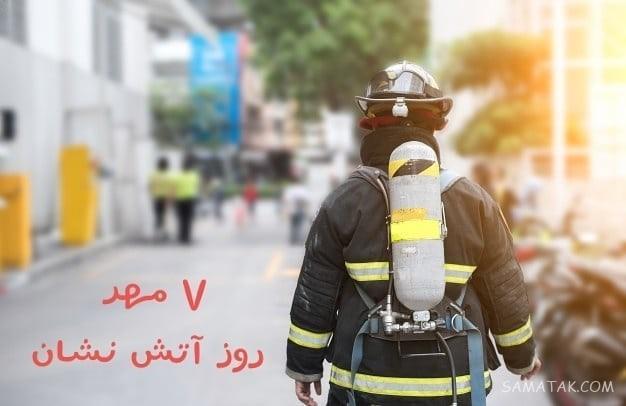 جملات زیبا در مورد آتش نشانی | عکس نوشته تبریک روز آتش نشان