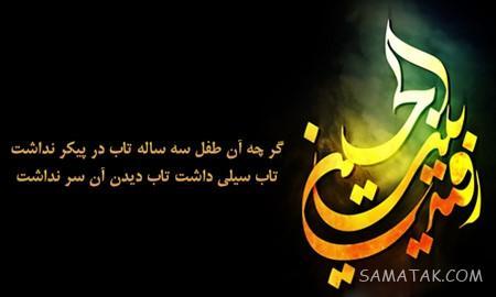 عکس شهادت حضرت رقیه سلام الله علیها   عکس پروفایل شهادت حضرت رقیه