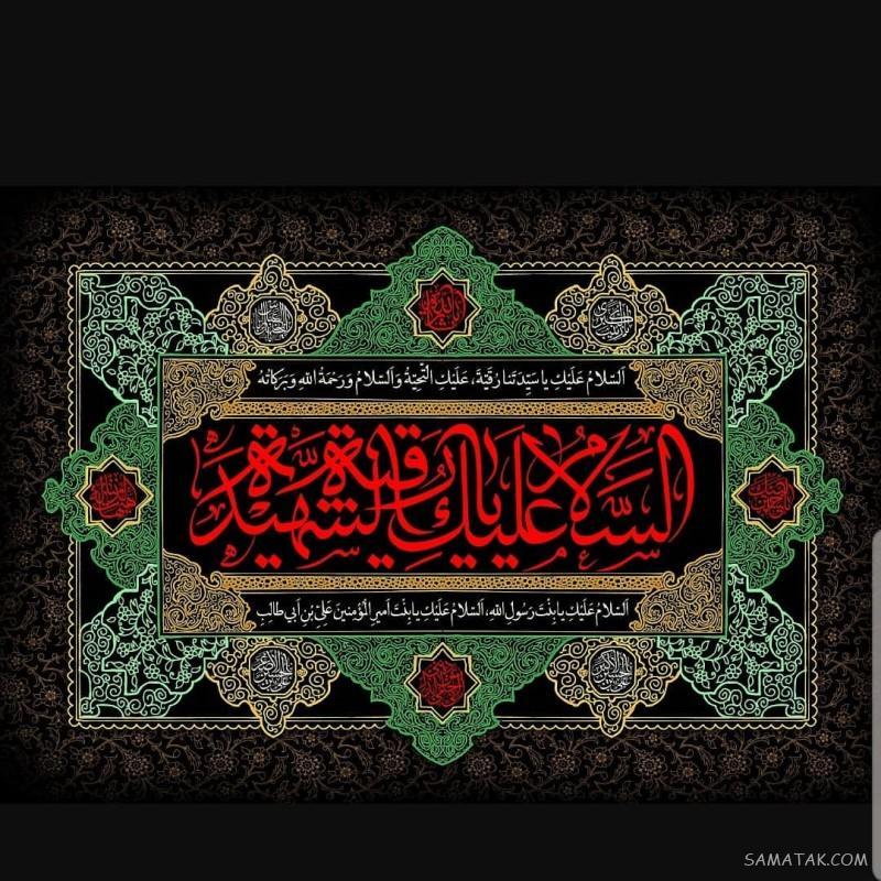 عکس شهادت حضرت رقیه سلام الله علیها | عکس پروفایل شهادت حضرت رقیه